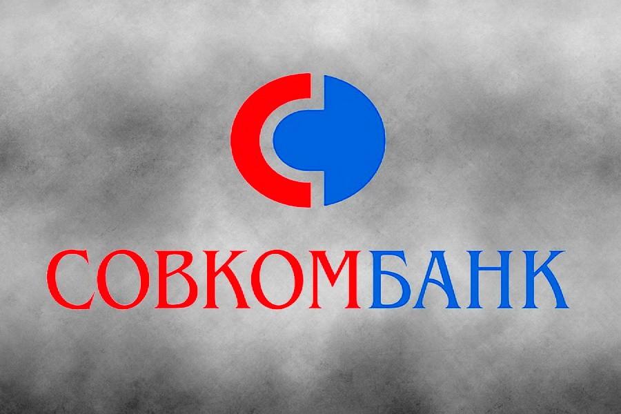 sovkombank-kredit-nalichnymi_10