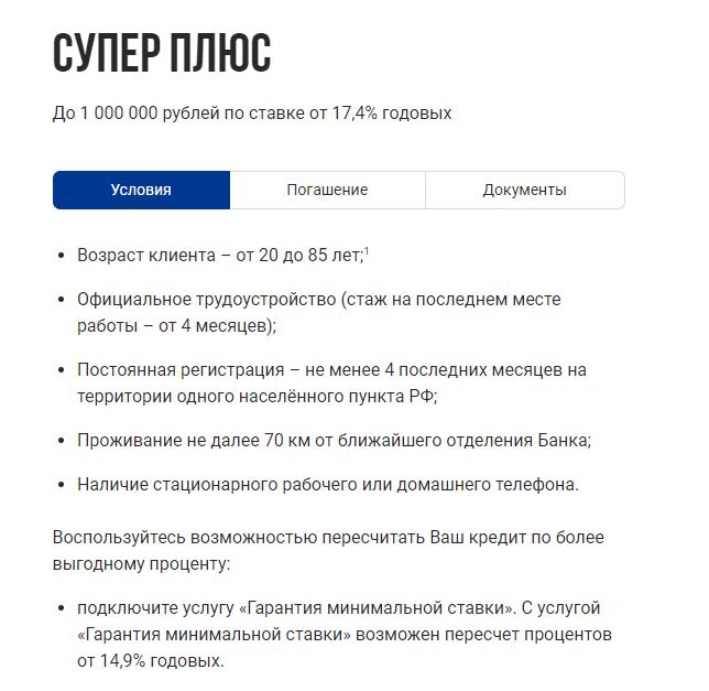 sovkombank-kredit-nalichnymi_2