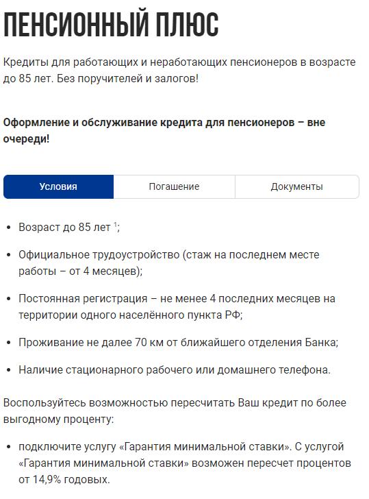 sovkombank-kredit-nalichnymi_5