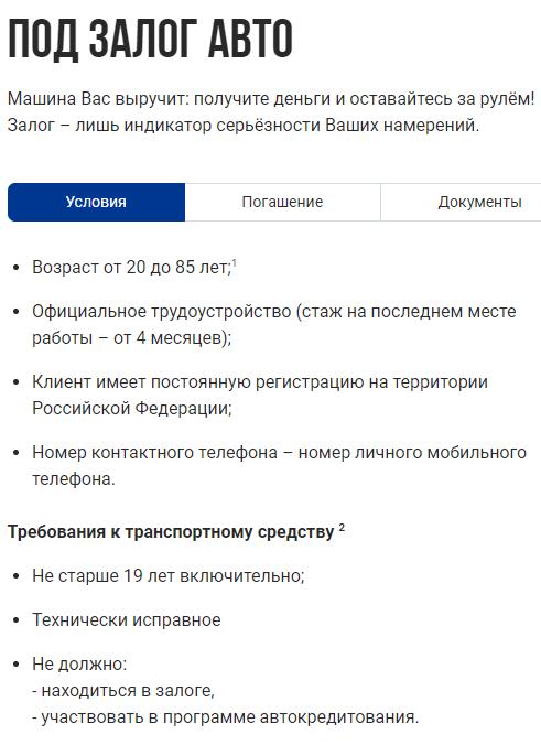 sovkombank-kredit-nalichnymi_6