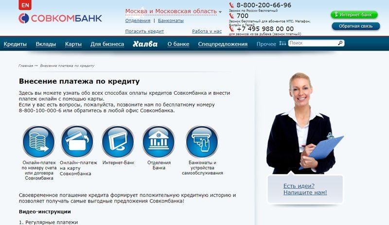 sovkombank-kredit-nalichnymi_9