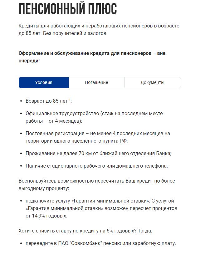 sovkombank-kredit-pensioneram_