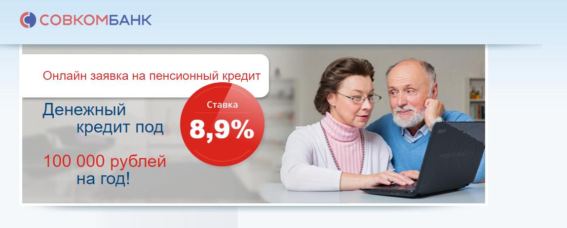 sovkombank-kredit-pensioneram_1