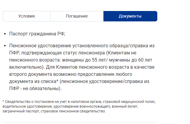 sovkombank-kredit-pensioneram_3