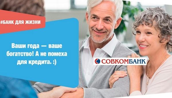 sovkombank-kredit-pensioneram_8