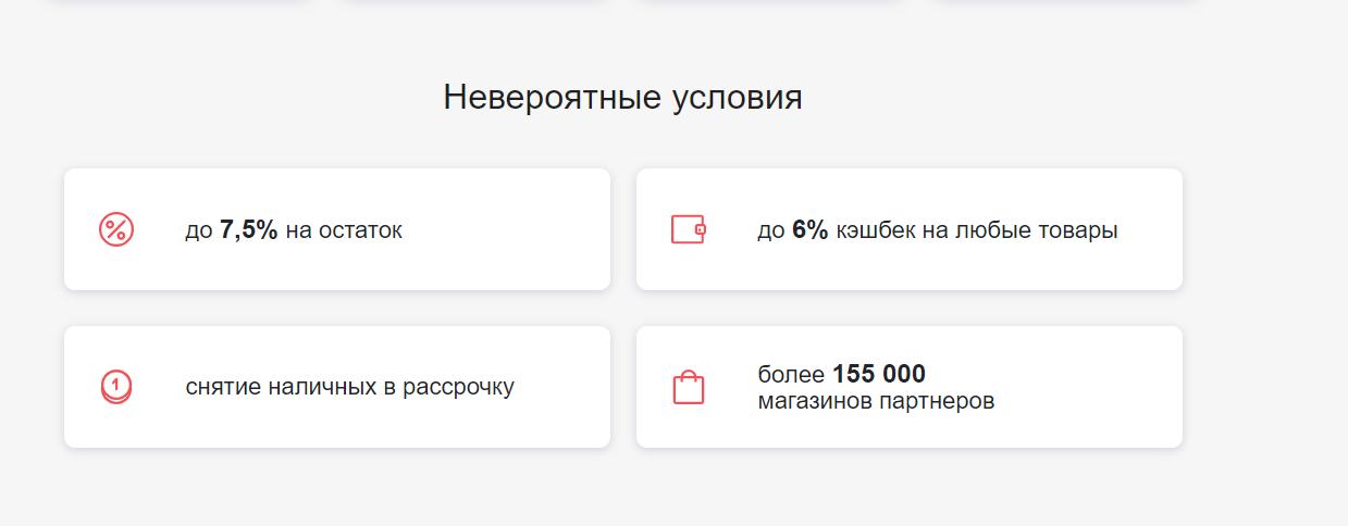 sovkombank-kreditnaya-karta_2