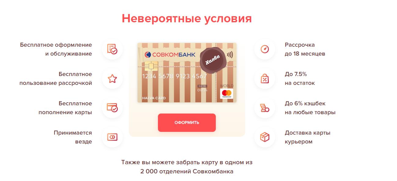 sovkombank-kreditnaya-karta_3