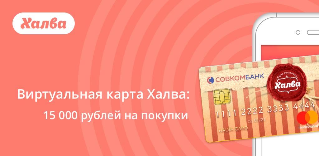 sovkombank-kreditnaya-karta_4
