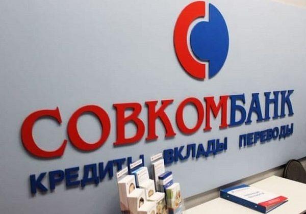 sovkombank-otzyvy-klientov-po-kreditam_1