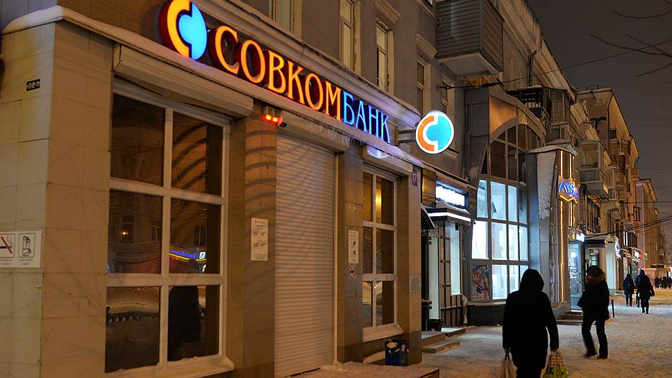 sovkombank-otzyvy-klientov-po-kreditam_3