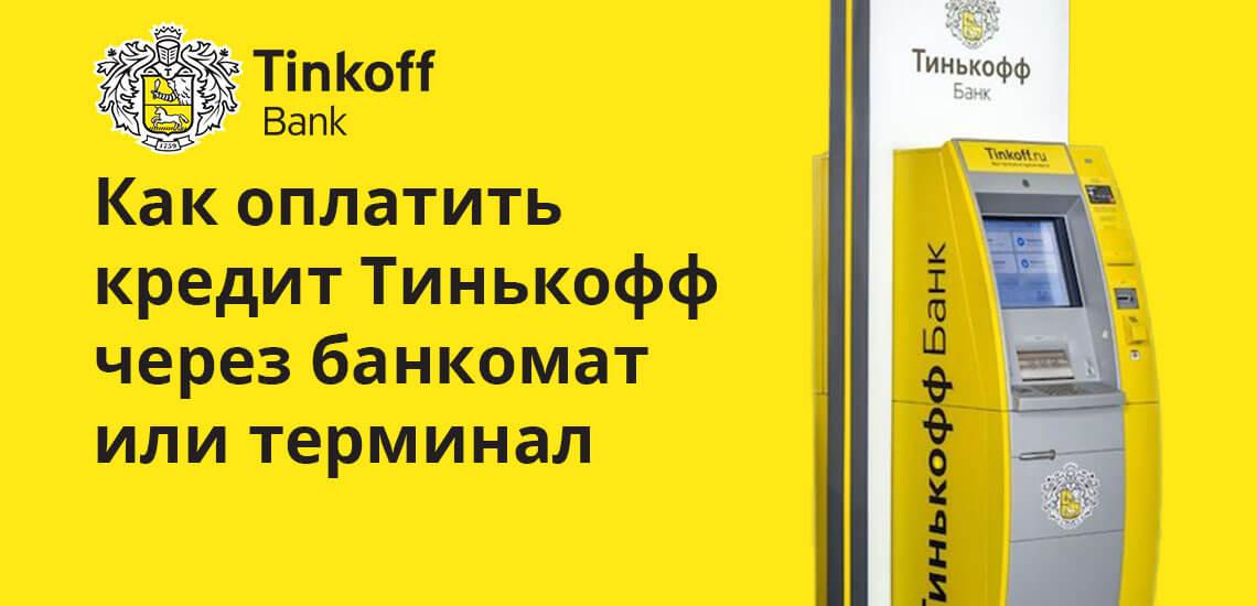 tinkoff-oplata-kredita_