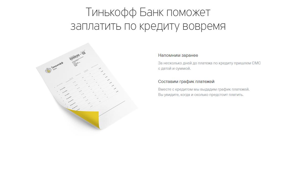 tinkoff-oplata-kredita_10