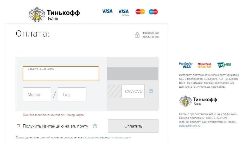 tinkoff-oplata-kredita_2