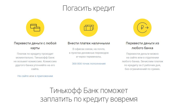 tinkoff-oplata-kredita_8