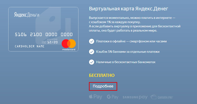 virtualnaya-karta-yandeks-dengi_