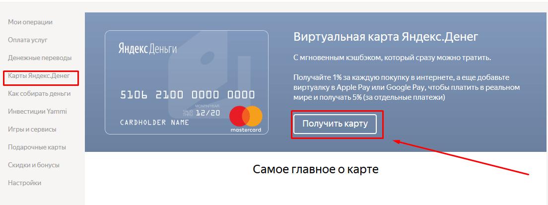 virtualnaya-karta-yandeks-dengi_1