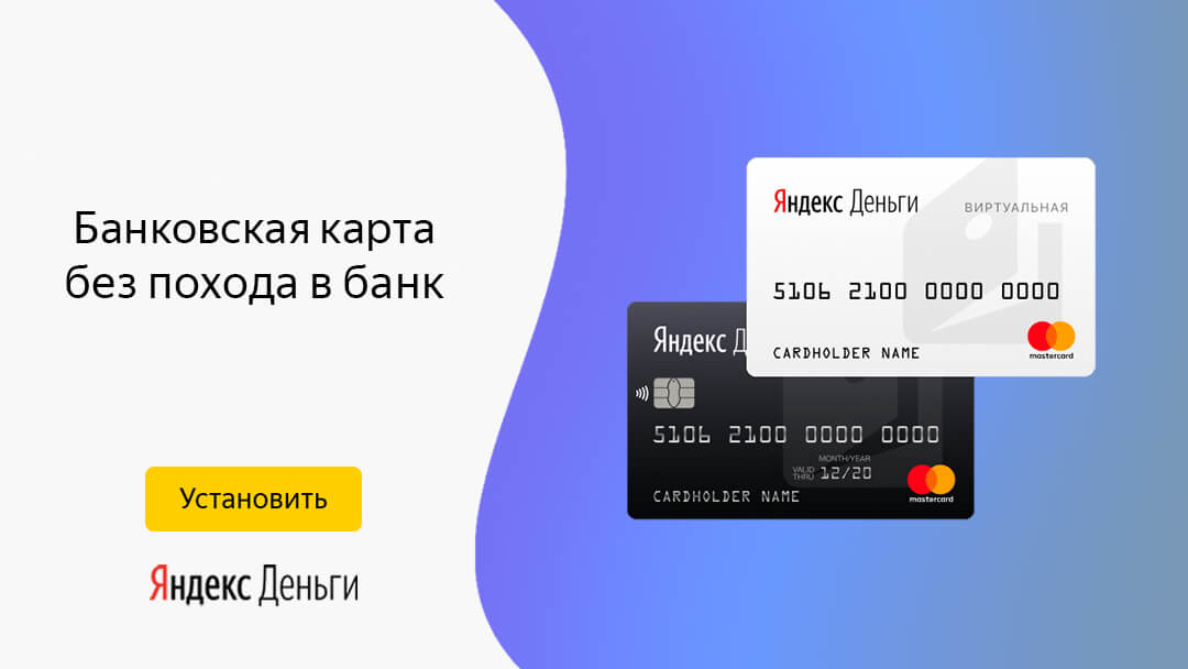 virtualnaya-karta-yandeks-dengi_8