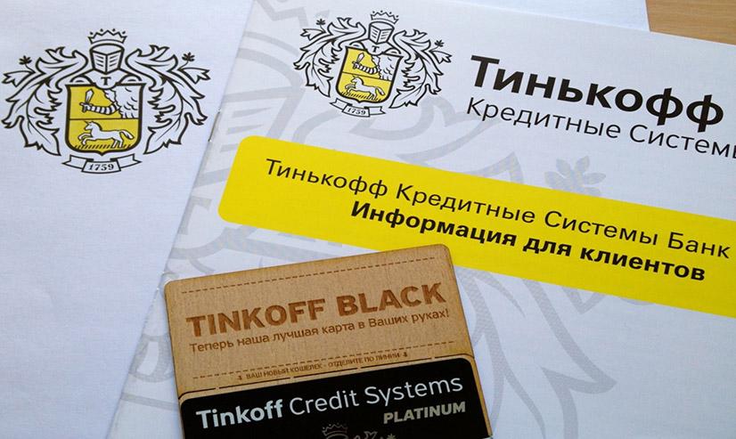 zakazat-kartu-tinkoff_1