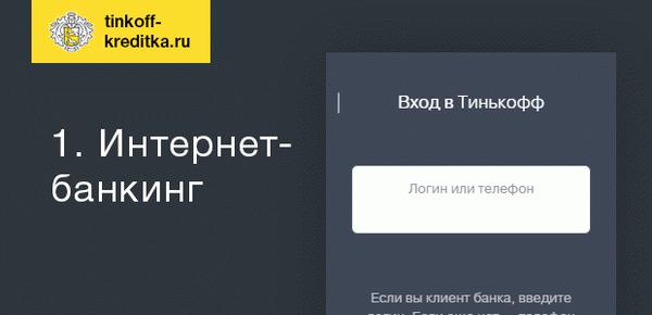 zakazat-kartu-tinkoff_22