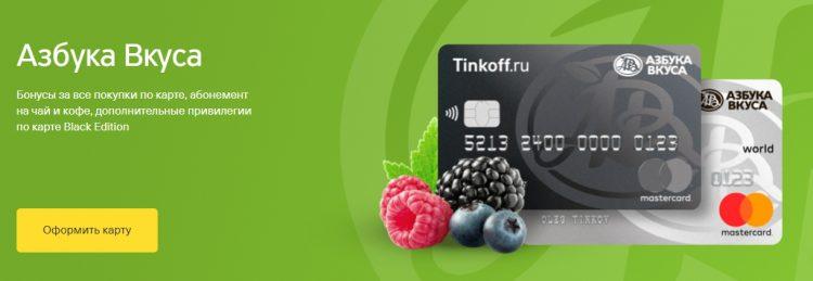 zakazat-kartu-tinkoff_6