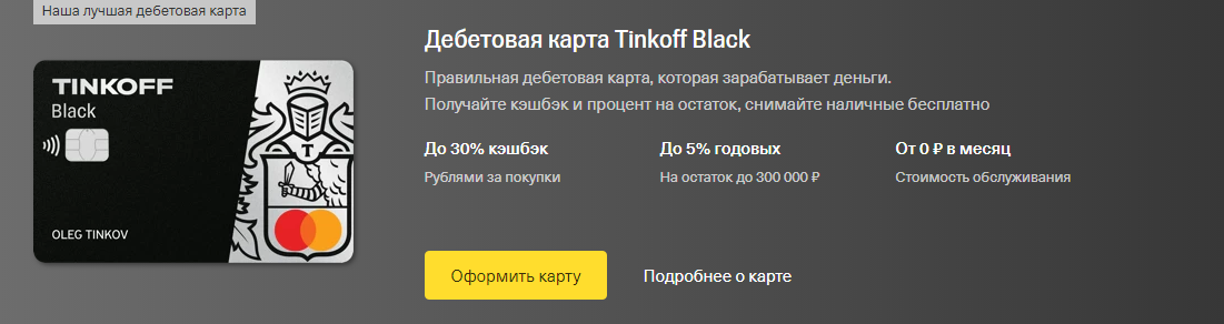 Tinkoff Black карта