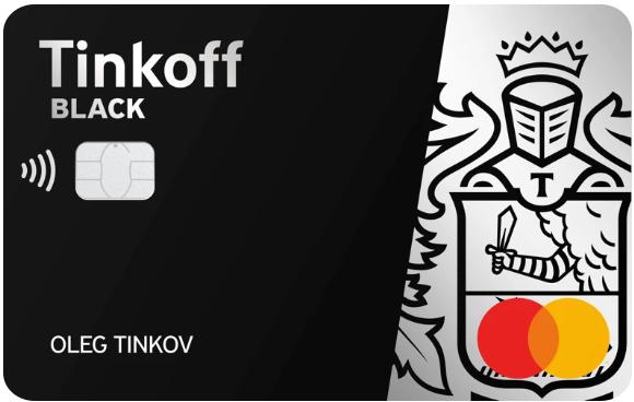 Тинькофф Black