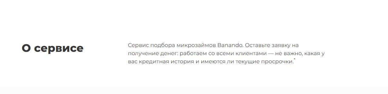 banando_2