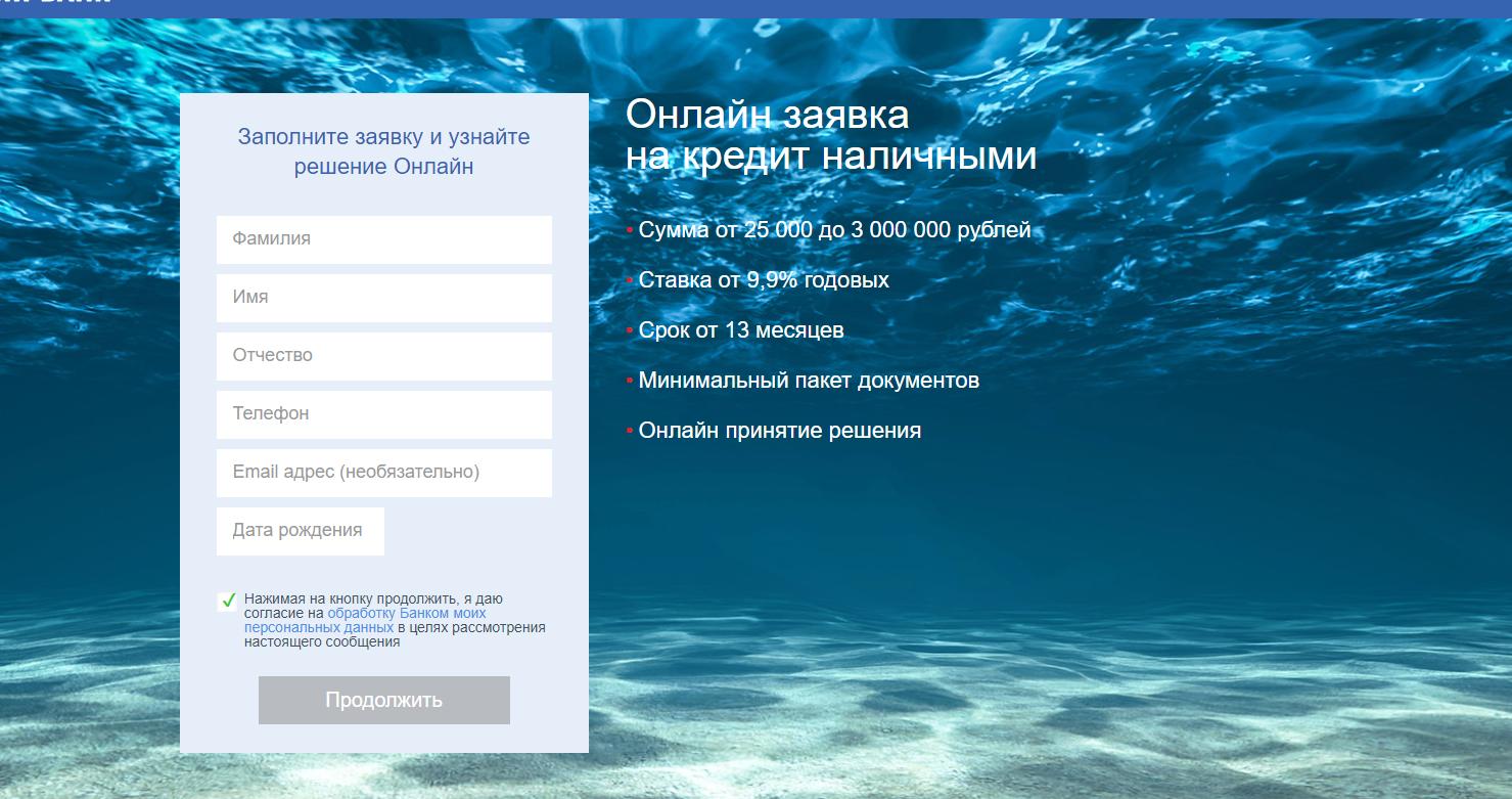 bank-vostochnyj-oplata-kredita-onlajn_1