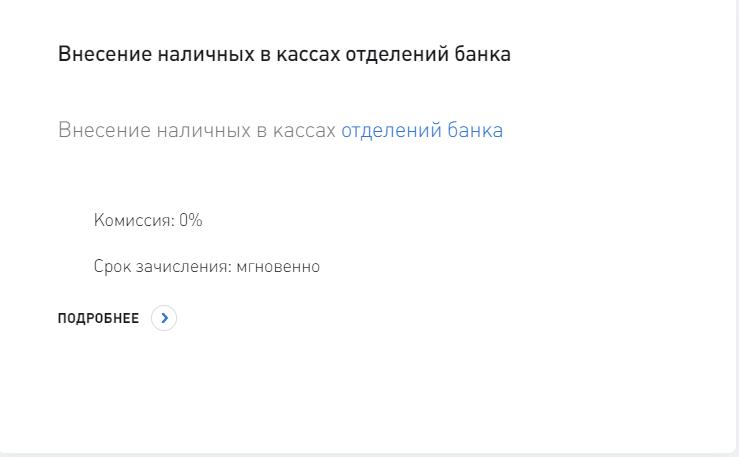 bank-vostochnyj-oplata-kredita-onlajn_5