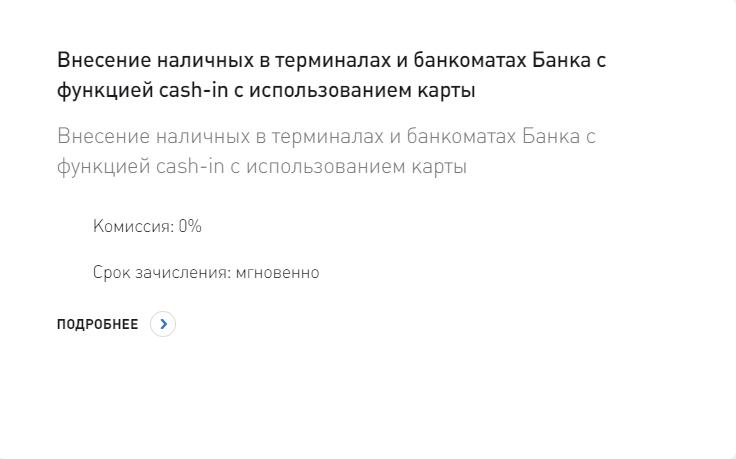 bank-vostochnyj-oplata-kredita-onlajn_6