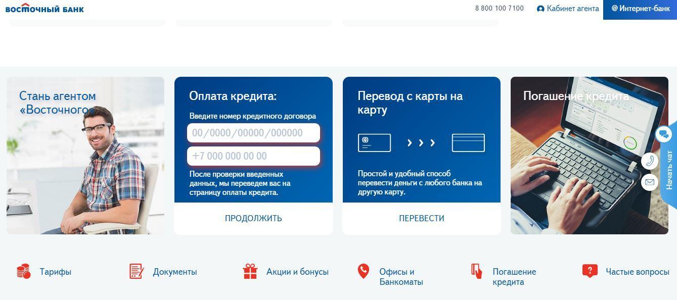 bank-vostochnyj-oplata-kredita-onlajn_9