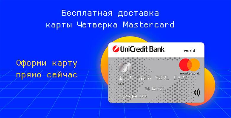 karta-chetverka-yunikredit_2