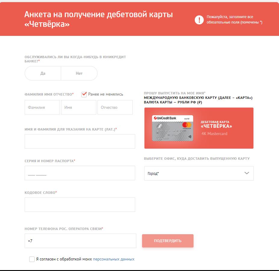karta-chetverka-yunikredit_4