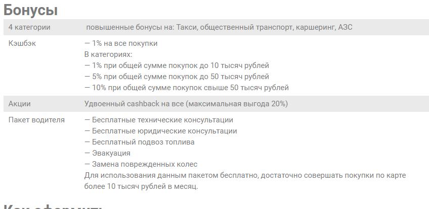 karta-chetverka-yunikredit_7