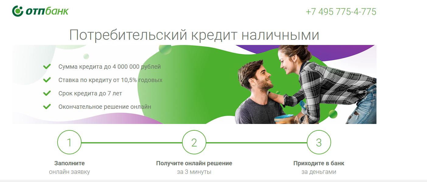 kredit-nalichnymi-otp-bank_