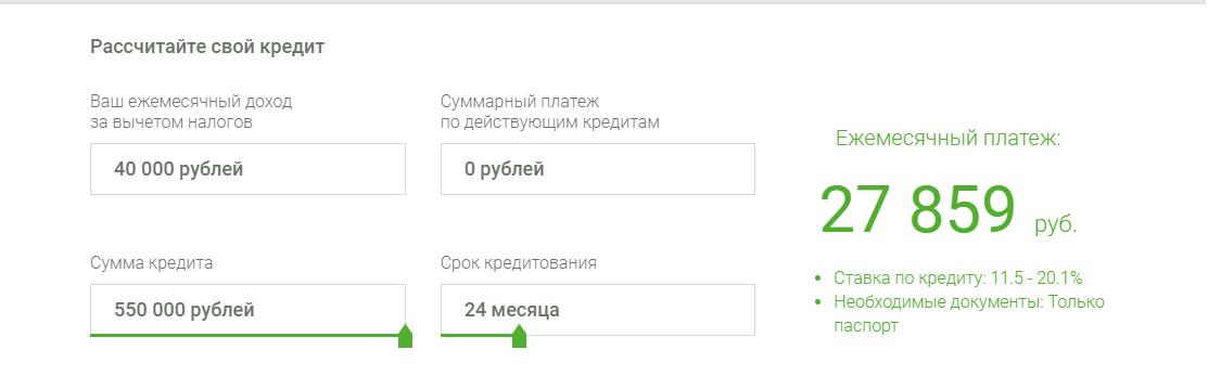 kredit-nalichnymi-otp-bank_5