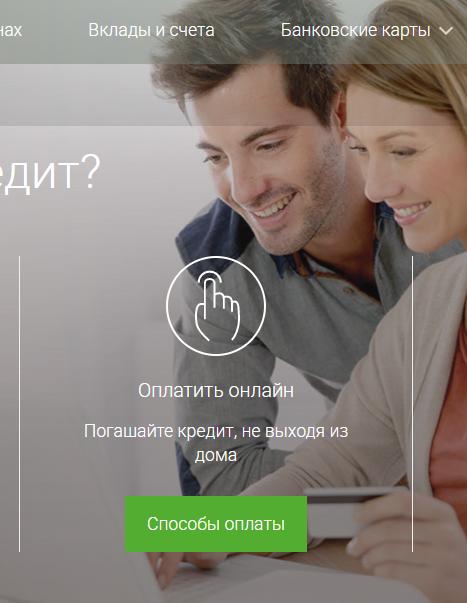otp-bank-oplatit-kredit-onlajn_