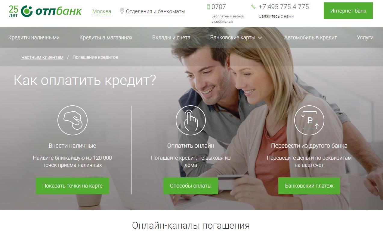 otp-bank-oplatit-kredit-onlajn_1