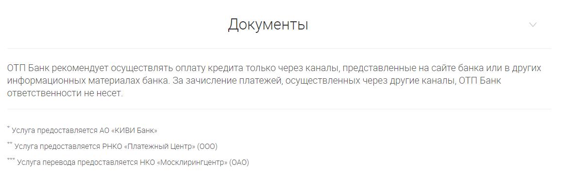 otp-bank-oplatit-kredit-onlajn_10