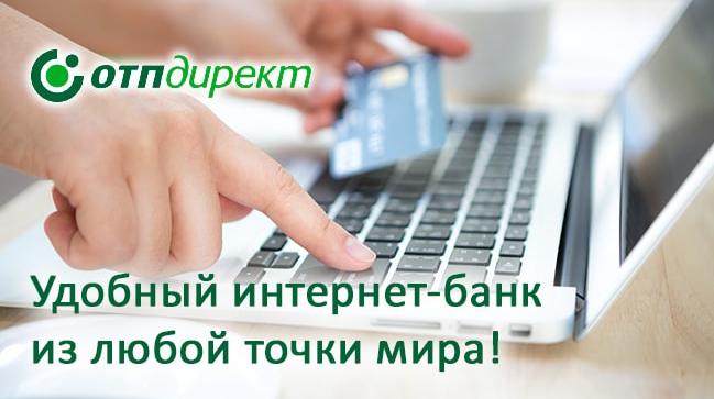 otp-bank-oplatit-kredit-onlajn_2
