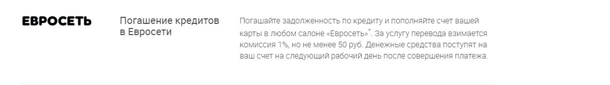 otp-bank-oplatit-kredit-onlajn_6
