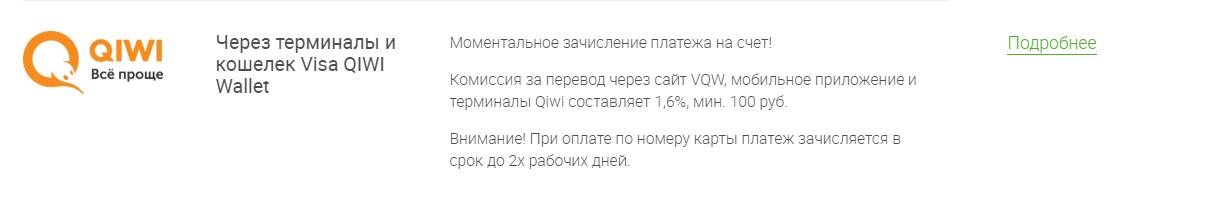 otp-bank-oplatit-kredit-onlajn_9