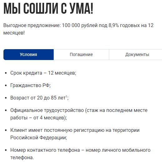potrebitelskij-kredit-sovkombank_5