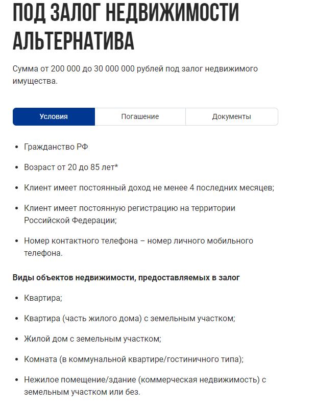 potrebitelskij-kredit-sovkombank_6