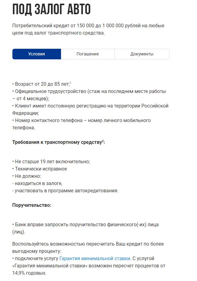 potrebitelskij-kredit-sovkombank_7
