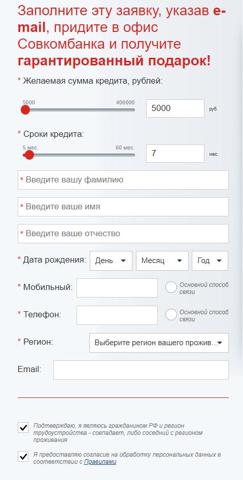 potrebitelskij-kredit-sovkombank_8