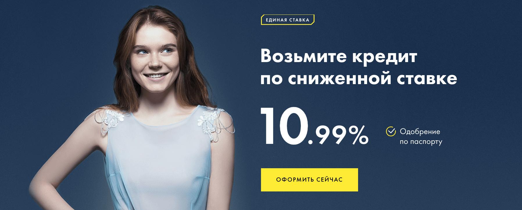 rajffajzenbank-kredit-nalichnymi_10