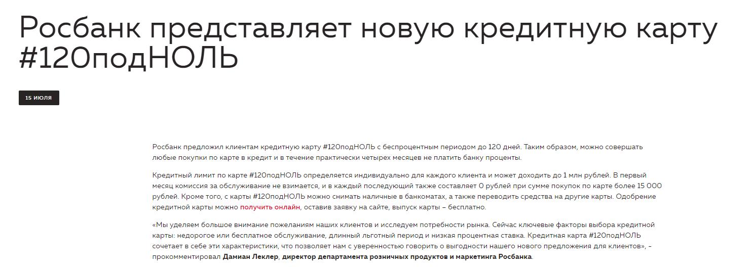 rosbank-karta-120-dnej_