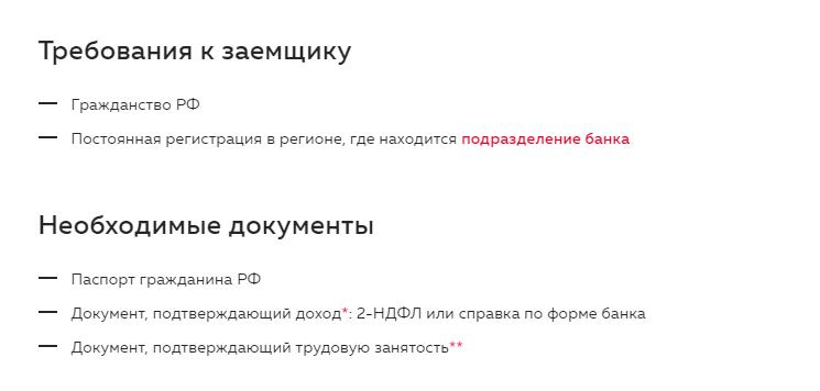 rosbank-karta-120-dnej_1