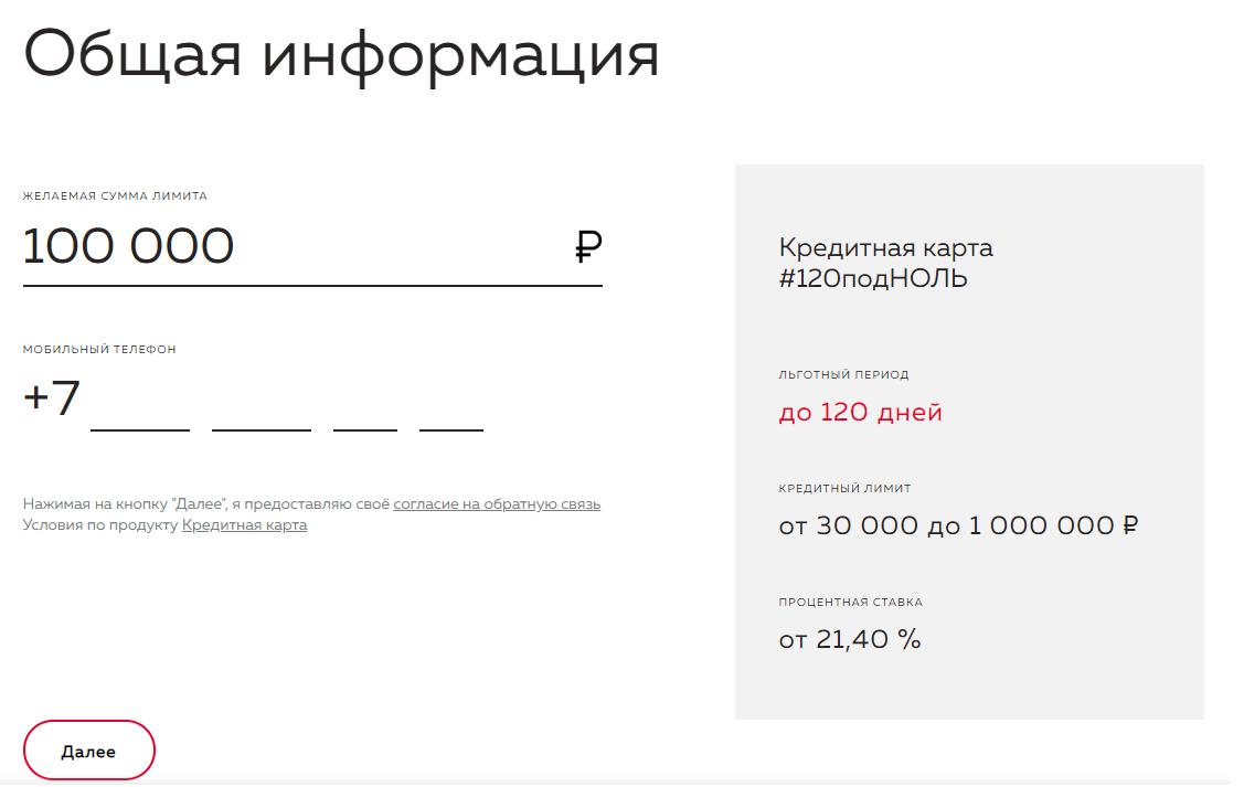 rosbank-karta-120-dnej_2